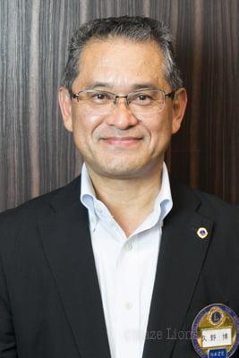 名瀬ライオンズクラブ L.久野博