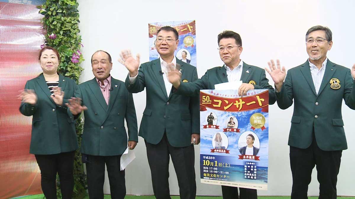 名瀬ライオンズクラブ50周年記念コンサート