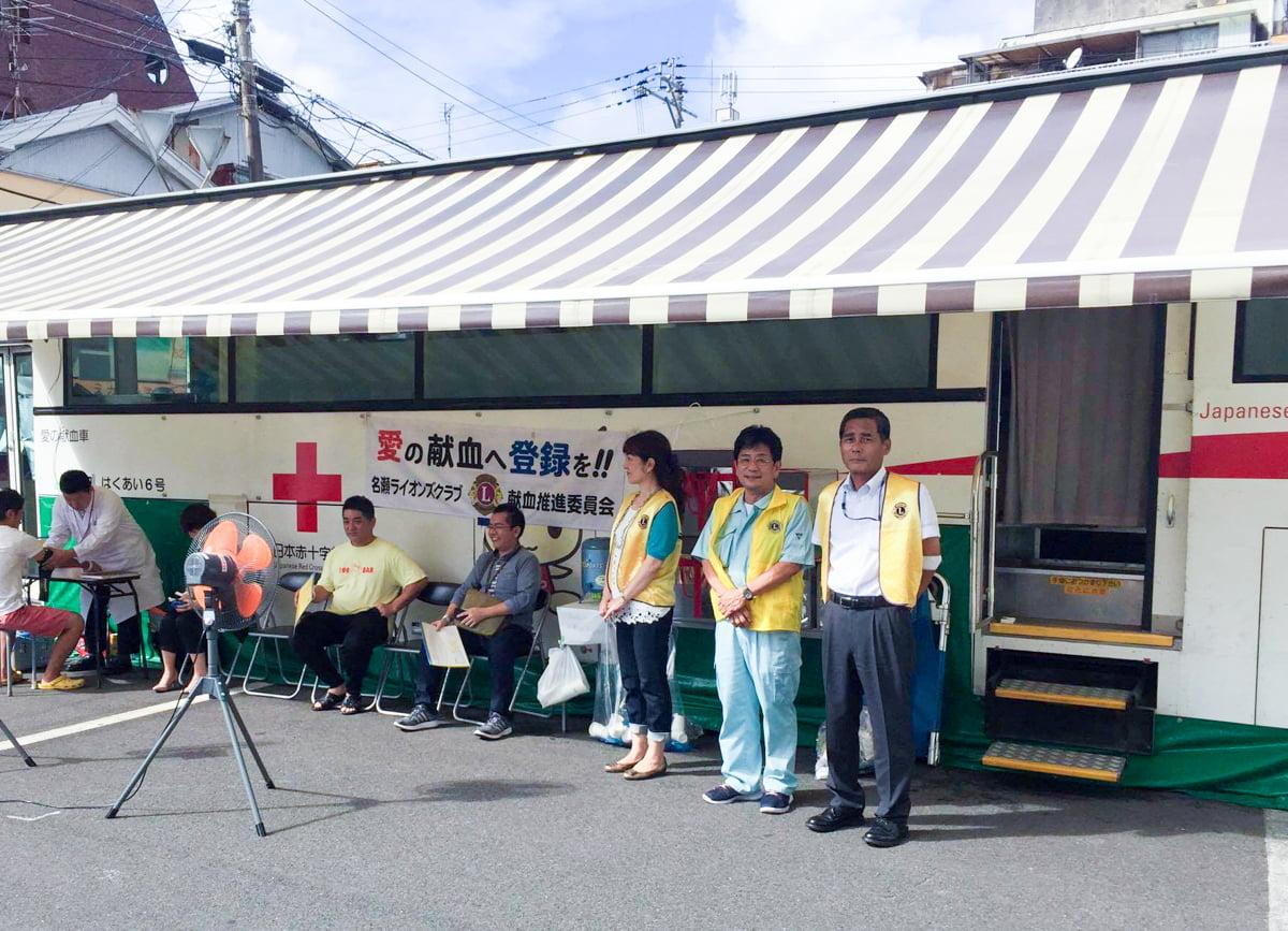 名瀬ライオンズクラブ献血PR活動2016