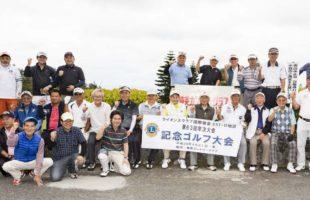 第63回地区年次大会 ゴルフコンペ