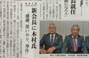 奄美大島ライオンズクラブ 表敬訪問新聞記事 奄美新聞社