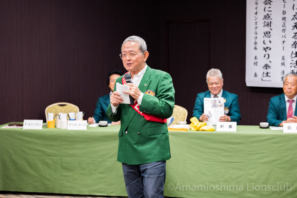 奄美大島ライオンズクラブ 例会レポート写真