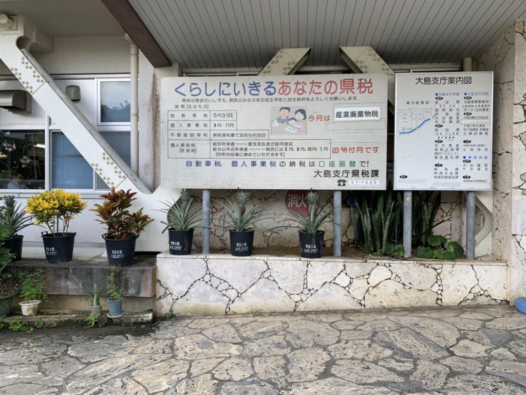 大島支庁訪問